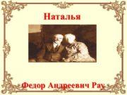 Наталья Александровна и Федор Андреевич Рау Наталья Александровна