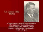 П. А. Сорокин (1889 —  1968 гг)