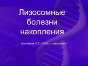 Лизосомные болезни накопления Максимова Ю.В., НГМУ, г. Новосибирск