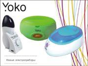 Новые электроприборы Профессиональные парафиновые ванны и воскоплавы обязательный