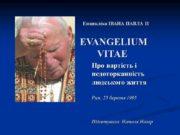 Енцикліка ІВАНА ПАВЛА ІІ EVANGELIUM VITAE Про вартість