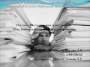 Московский Городской Педагогический Университет Педагогический Институт Физической Культуры