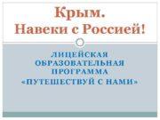 Крым. Навеки с Россией! ЛИЦЕЙСКАЯ  ОБРАЗОВАТЕЛЬНАЯ