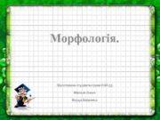 Морфологія. Підготували студенти групи ПОП-55   Масола
