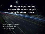 История и развитие  автомобильных дорог