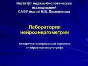 Институт медико-биологических   исследований САФУ имени М.