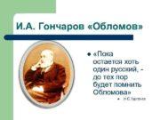 И. А. Гончаров «Обломов»    l