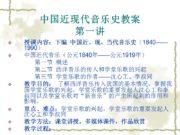 中国近现代音乐史教案 第一讲 授课内容:下编 中国近、现、当代音乐史(1840——1990) 中国近代音乐(公元1840年——公元1919年) 第一节 概述 第二节