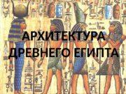 АРХИТЕКТУРА ДРЕВНЕГО ЕГИПТА  ГРАЖДАНСКАЯ АРХИТЕКТУРА  Жилой