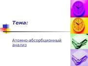 Презентация 2 — Атомно-абсорбционный анализ