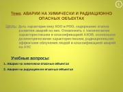 Презентация 2 — Аварии на ХОО и РОО
