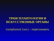 Презентация 2 — Трансплантология