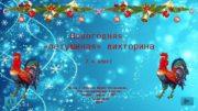 Зобнина И. Е.  Новогодняя  «петушиная» викторина