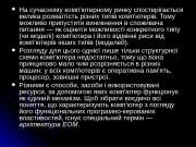 Презентация 2 01 Lec ukr all
