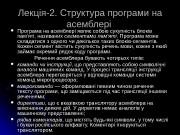 Презентация 2 02 Lec ukr 00