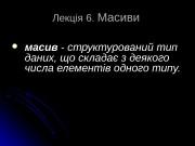 Презентация 2 06 Lec ukr 00