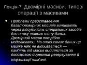 Презентация 2 07 Lec ukr 00