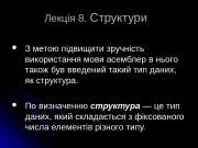 Презентация 2 08 Lec ukr 00