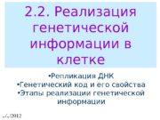 2. 2.  Реализация генетической информации в клетке