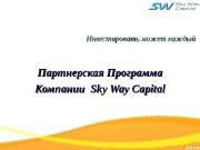 Инвестировать может каждый Партнерская Программа Компании  Sky