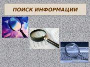 ПОИСК ИНФОРМАЦИИ  Паршукова, Г. Б. Методика поиска