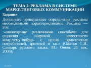 ТЕМА 2. РЕКЛАМА В СИСТЕМЕ МАРКЕТИНГОВЫХ КОММУНИКАЦИЙ Задание