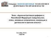 1 Тема:  «Административная реформа в Российской Федерации