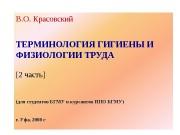 Презентация 2 часть ТЕРМИНОЛОГИЯ ГИГИЕНЫ И ФИЗИОЛОГИИ ТРУДА