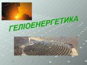 Геліоенергетика — галузь енергетики,  що вивчає