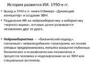 История развития ИИ. 1950 -е гг.