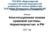 ГОУ ВПО «Красноярский государственный медицинский университет имени профессора