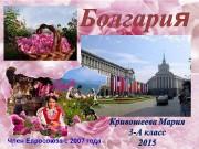Презентация 2 Кривошеева Мария 3-А — БОЛГАРИЯ