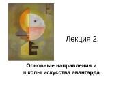 Презентация 2 лекция. Авангард