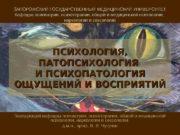 ПСИХОЛОГИЯ, ПАТОПСИХОЛОГИЯ И ПСИХОПАТОЛОГИЯ ОЩУЩЕНИЙ И ВОСПРИЯТИЙЗАПОРОЖСКИЙ ГОСУДАРСТВЕННЫЙ