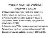 Русский язык как учебный предмет в школе 1.