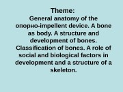 Theme: General anatomy of the опорно-impellent device. A