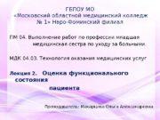 ГБПОУ МО  «Московский областной медицинский колледж №