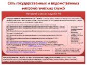 Метрологическая служба РФСеть государственных и ведомственных метрологических служб