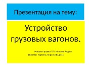Презентация на тему: Устройство грузовых вагонов.