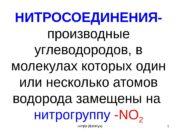 НИТРОСОЕДИНЕНИЯ- производные углеводородов, в молекулах которых один или