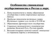 Особенности становления государственности в России и мире. 1.