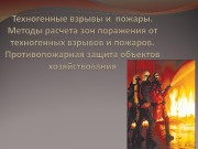 В Украине более 1500 крупных взрыво- и