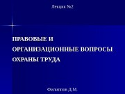 Презентация 2 ПРАВОВЫЕ И ОРГАНИЗАЦИОННЫЕ ВОПРОСЫ РФ