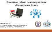Проектная работа по информатики:  «Социальные Сети» Г