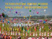 ТЕХНОЛОГИЯ ПРОВЕДЕНИЯ МАССОВЫХ МЕРОПРИЯТИЙ  Иосиф Михайлович Туманов: