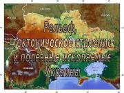 Основные формы рельефа Украины. Полесская низменность. Приднепровская низменность