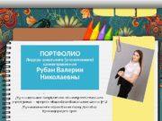 ПОРТФОЛИО Лидера школьного (ученического) самоуправления Рубан Валерии Николаевны