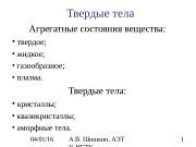 04/01/16 А. В. Шишкин, АЭТ У, НГТУ 1