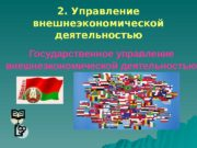2. Управление внешнеэкономической деятельностью Государственное управление внешнеэкономической деятельностью