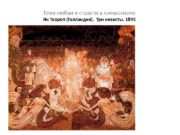 Тема любви и страсти в символизме Ян Тоороп